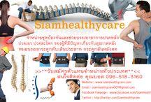 กระดูกทับเส้น / http://www.siamhealthycare.com อีก 1 ทางเลือกรักษา ของคน ปวดหลัง ปวดเอว หมอนรองกระดูกทับเส้นประสาท ที่ไม่ต้องผ่าตัด ที่แพทย์แนะนำ หาย เห็นผล พิสูจน์แล้ว จากลูกค้าทั่วประเทศ  / by Siam Healthycare