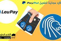 كيفية الحصول على بطاقة لو باي لتفعيل باي بال  leupay visa card
