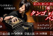 森の響 コンサート2015年1月