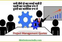 22 Best Project Management Quotes