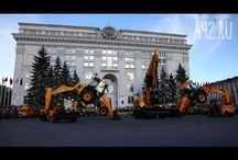 "JCB tractor show - Шоу ""Танцующие экскаваторы"" / JCB tractor show in Kemerovo sity, Siberia, Russia. Шоу ""Танцующие экскаваторы"" в Кемерово, 12 июня 2013"