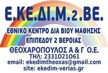 ΕΚΕΔΙΜ - ΘΕΟΧΑΡΟΠΟΥΛΟΣ