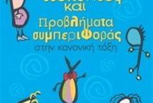 βιβλια για παιδιά