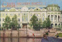 Екатеринбург / Свердловск-Екатеринбург
