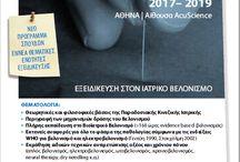 2017-2019 ΣΕΜΙΝΑΡΙΑ ΙΑΤΡΙΚΟΥ ΒΕΛΟΝΙΣΜΟΥ