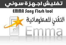 تفليش اجهزة سوني EMMA Sony Flash tool