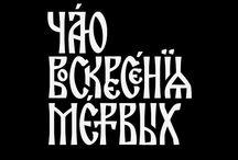 Русская вязь