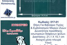 Cases For Booklet Health and Vaccination Small Animals / Θήκες Για Βιβλιάριο Υγείας και Εμβολιασμού Μικρών Ζώων. Cases For Booklet Health and Vaccination Small Animals Manufacture of plastic caps Promotional Gifts Serigraphs