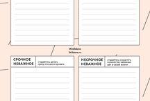 Планирование, таблицы, инфографика