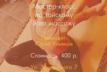 """Ближайшие мероприятия / О ближайших и прошедших мероприятиях студии йоги """"Ом"""" в Волгограде"""