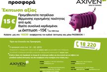AXIVEN GROUP / ΑΧΙVEN GROUP ΣΟΥΠΕΡ ΠΡΟΣΦΟΡΑ ΓΙΑ ΠΕΤΡΕΛΑΙΟ ΘΕΡΜΑΝΣΗΣ  ΜΕΣΩ FACEBOOK  ΣΤΕΙΛΤΕ ΤΩΡΑ ΜΗΝΥΜΑ ΣΤΟ ΙΝΒΟΧ ΤΗΣ ΣΕΛΙΔΑΣ ΜΑΣ  ΣΤΟ FACEBOOK  #axiven #axiven_group #axiven_pestcontrol #axivengroup #apolimantiki #pestcontrol #firewoods #pellets #briketts #fly #bugs #mouse #roach #axivenpestcontrol #petrol #Athens #Greece #axiven_products #pest_control