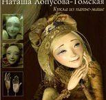-Кукла из папье-маше.Наташа Лопусова-Томская.Книга-