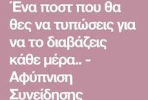 ομορφα λογια!!!!!