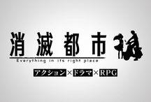 【ゲーム】消滅都市
