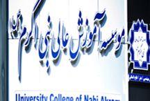 ucna.ac.ir / موسسه آموزش عالی نبی اکرم تبریز