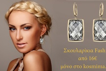 Fashion Earrings from 16 € only kosmima.gr!!!!