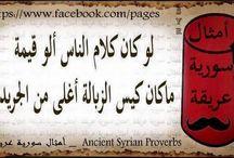 حكم، أقوال، أمثال عربية / أقوال حكيمة