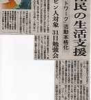 Kenji Kawanishi jornal Nagano Nippou Putz Network
