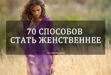 ))) женственность
