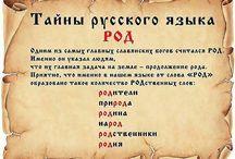 тайны русского языка