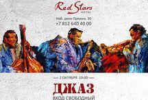 Афиша мероприятий Red Stars Hotel / Афиша мероприятий Red Stars Hotel