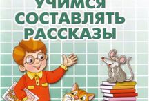 учёба для детей