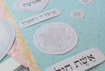 Scrapbooking Supplies Printable Pages / Scrapbooking Supplies Online Printable Pages & Mixed Media Downloads Sheets  Jewish Scrapbook Theme-Mandalas art-Hebrew Blessings & Prayers-Digital Scrapbooking Printable Page-Supplies Online-INSTANT DOWNLOAD-How to Make