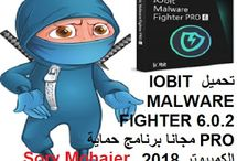 تحميل IOBIT MALWARE FIGHTER 6.0.2 PRO مجانا برنامج حماية الكمبيوتر 2018http://alsaker86.blogspot.com/2018/05/download-iobit-malware-fighter-6-0-2-pro-2018-free.html