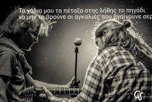 Στίχοι τραγουδιών...