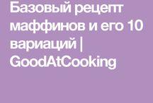 Быстрые рецепты