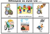 children with disabilities 3 december
