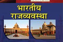 Hindi Exam Books / Buy Hindi Exam Books online
