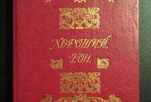 Книга «Хороший тон» репринт 1881 года новая