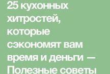 лайвхаки