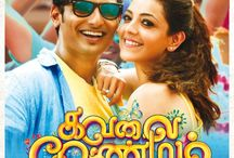 Kavalai Vendam  Tamil Movie Updates