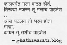 Marathi Kavita for Kids / Best collection of marathi kavitas or poems only for kids.