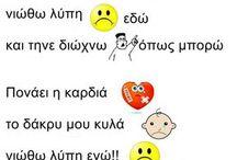 συναισθηματα