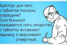 врачебный юмор