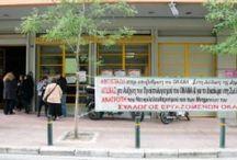 Αθήνα : Eκλογές – παρωδία στον ΟΚΑΝΑ
