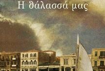 Ianos Contest | Smyrna / O ΙΑΝΟS και το Travel Plan σας ταξιδεύουν στο χρόνο, στη Σμύρνη του 19ου αιώνα. Ένα συναρπαστικό ταξίδι βασισμένο στην ομώνυμη τριλογία του Ευάγγελου Μαυρουδή από τις εκδόσεις Κέδρος.  Κέρδισε ένα τετραήμερο ταξίδι στη Σμύρνη για ένα άτομο!  Συνοδοιπόρος ο συγγραφέας Ευάγγελος Μαυρουδής.  Δείτε περισσότερα εδώ:  http://www.ianos.gr/nea/diagonismoi/megalos-diagonismos-epistrofi-sti-smirni-apo-ton-iano-kai-to-travelplan/00073pp/