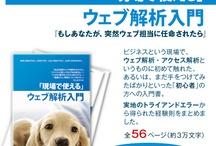 配布中eBookはこちら / 【WEB戦略】サイトで配布しているPDF形式のeBookです。 http://www.7korobi8oki.com http://www.7korobi8oki.com/contents-marketing/