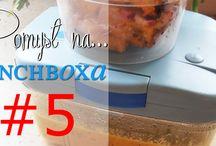 Pomysł na... lunchboxa