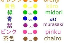 Japanese / Learning the Japanese Language (and maybe a little culture too).