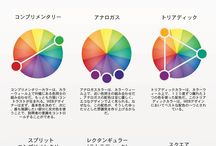配色 color pallete