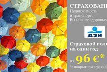Insurance in Bulgaria   Страхование в Болгарии / #Страхование #Болгария   #Insurance in #Bulgaria