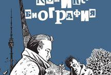 Комиксы и графические романы / Читайте цифровые комиксы на comixbox.ru