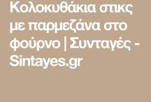 ΚΟΛΟΚΥΘΑΚΙΑ ΣΤΙΚΣ ΜΕ ΤΥΡΙΆ ΤΟΝ ΦΟΥΡΝΟ
