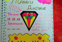Идейки для личного дневника:)