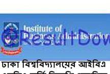ঢাকা বিশ্ববিদ্যালয়ের আইবিএ এমবিএ 57 Batch ভর্তি বিজ্ঞপ্তি প্রকাশিত: