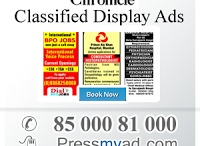 Deccan Chronicle Newspaper Advertising Hyderabad |Dcclassifieds display ads on dc / Deccan Chronicle is an Hyderabad Indian English-language daily newspaper. It is published in Hyderabad, India by Deccan Chronicle Holdings Limited. to book your classifieds and display ads on Deccan Chronicle loin to pressmyad.com or call on 85000 81000